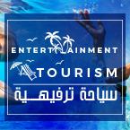 السياحه الترفيهيه