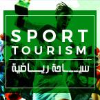 السياحه الرياضيه