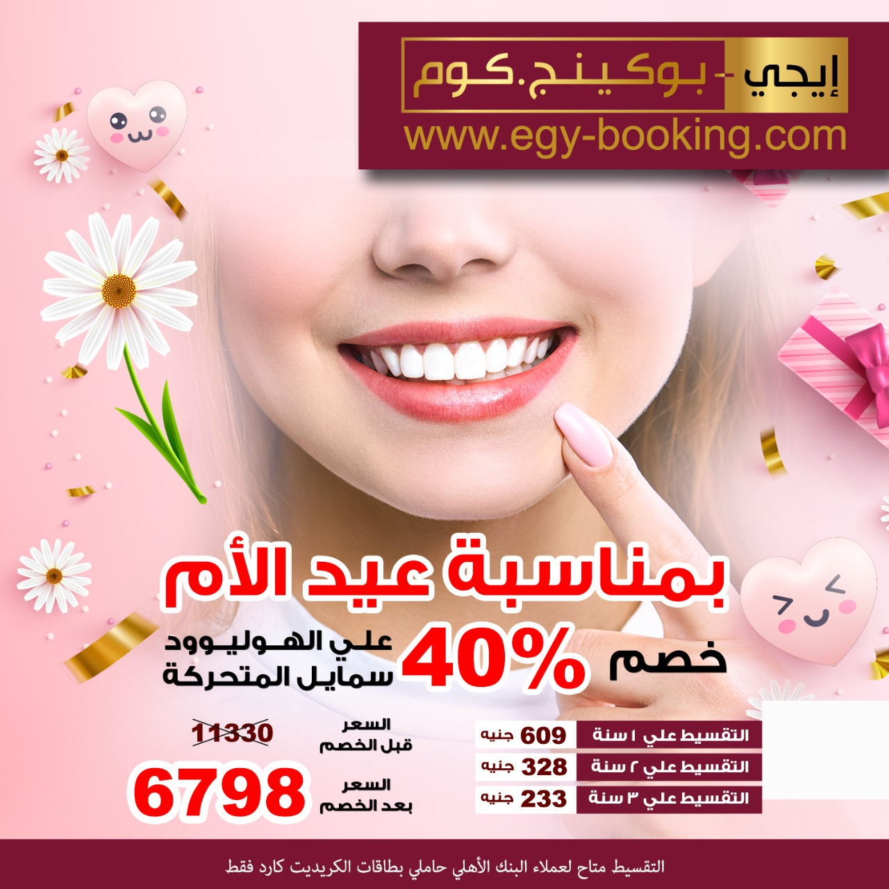 Mother's Day Offers - Full Hollywood Smile ( Snap On Smile )