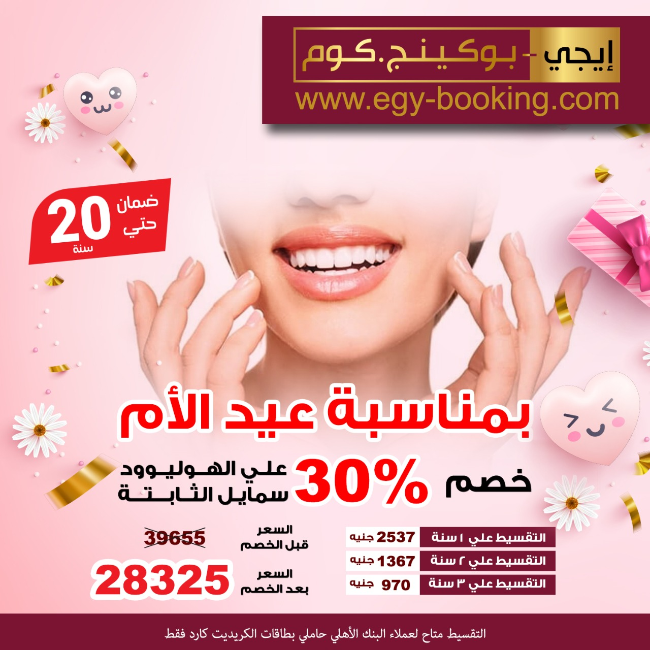 Mother's Day Offers - The Hollywood Smile