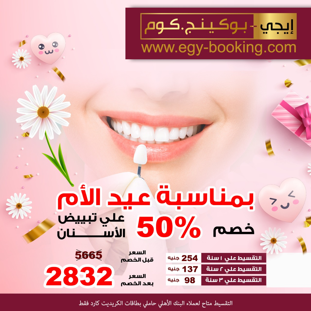 Mother's Day Offers - Chemical Teeth Whitening