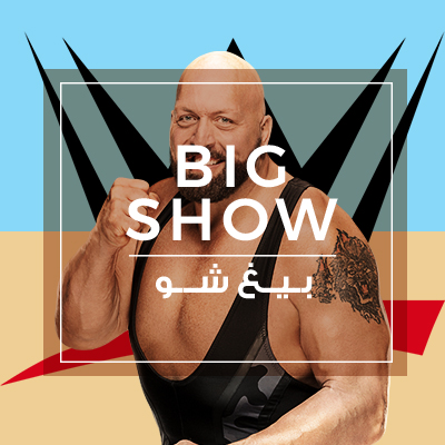"""Big Show"" expresses his happiness for his visit to Cairo ... and thanks the ""wonderful"" audience"