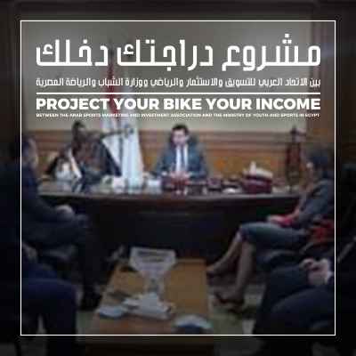 Your Bike Your Income Project Between The Arab Sport Marketing And Investment Association And The Egyptian Ministry Of Youth and Sports.