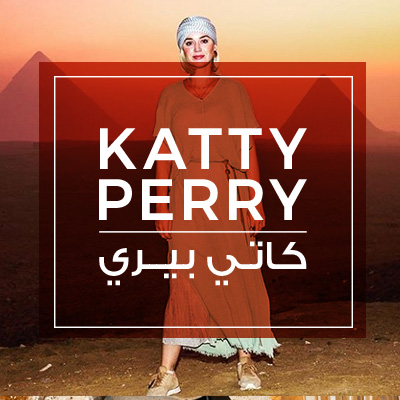 Katy Perry in Egypt .. And a tea session in Siwa and a visit to the pyramids